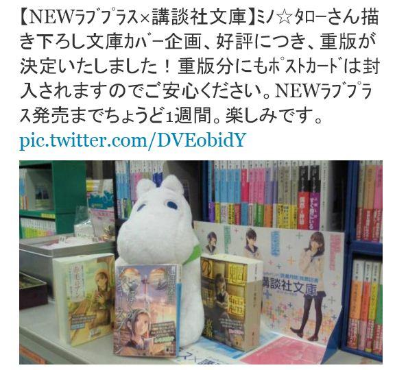 Twitter / @kodanshabunko: 【NEWラブプラス×講談社文庫】ミノ☆タローさん ... より