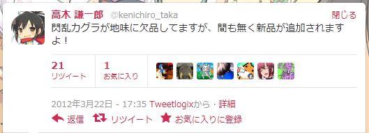 高木 謙一郎 (kenichiro_taka) は Twitter を利用しています より