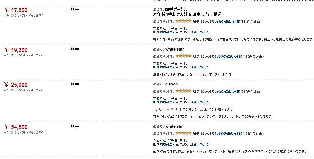 Amazon.co.jp:新品および中古品: 閃乱カグラ -少女達の真影- 特典 少女達の秘密ファイル ~ビジュアルブック&サントラ・ドラマCDセット~ 付き より