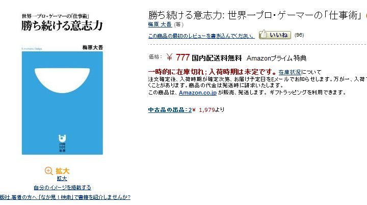 Amazon.co.jp: 勝ち続ける意志力: 世界一プロ・ゲーマーの「仕事術」 (小学館101新書): 梅原 大吾: 本 より