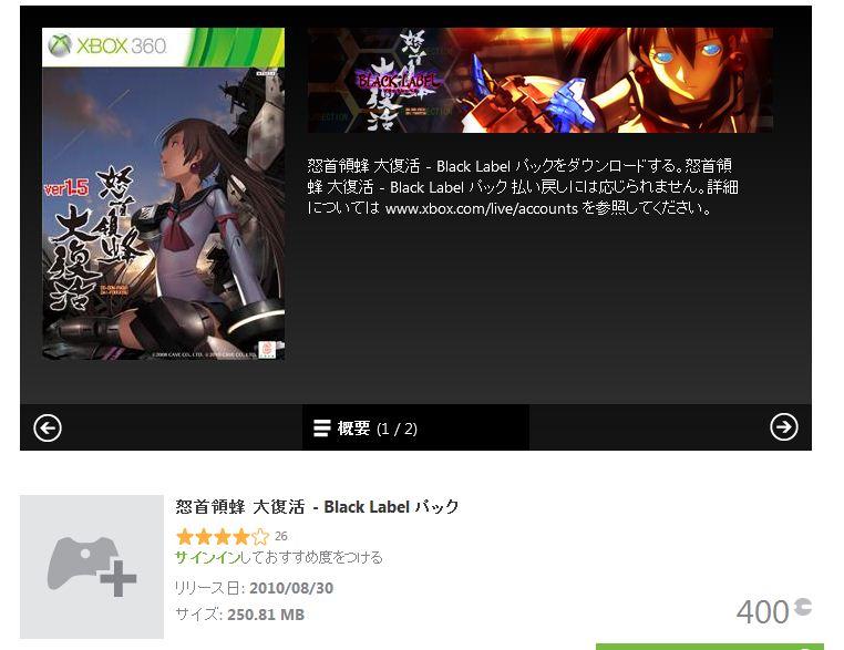 怒首領蜂 大復活 - Black Label パック - Xbox.com より