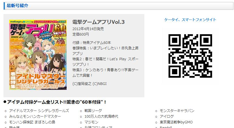 電撃ゲームアプリ vol.3 より