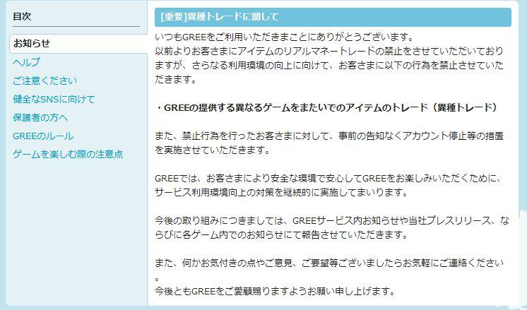 グリー、「GREE」の利用環境向上のため「異種トレード」を禁止に | Social Game Info より