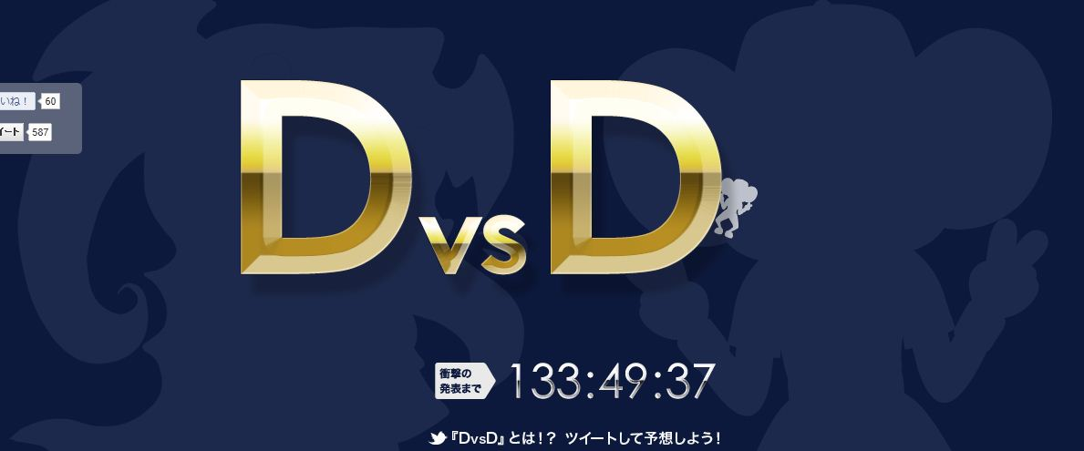 DvsD - SQUARE ENIX より