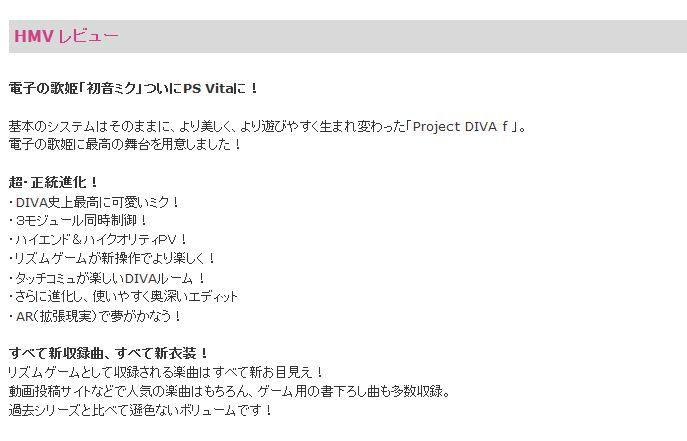 【HMV・ローソン限定】初音ミク -Project DIVA- f|エルパカゲーム より