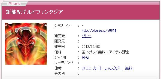 4Gamer.net ― 新龍紀ギルドファンタジア[iPhone] より