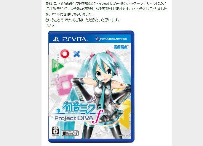 ☆ 『初音ミク -Project DIVA- f』のOPテーマ「ODDS&ENDS」CDが発売決定ですよ! ☆ - 週刊ディーヴァ・ステーション より