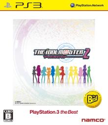 【是非この機会に!】PS3/Xbox 360「アイドルマスター2」の廉価版発売決定!!|アイドルマスター公式ブログ より