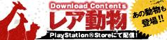 TOKYO JUNGLE | プレイステーションR オフィシャルサイト より