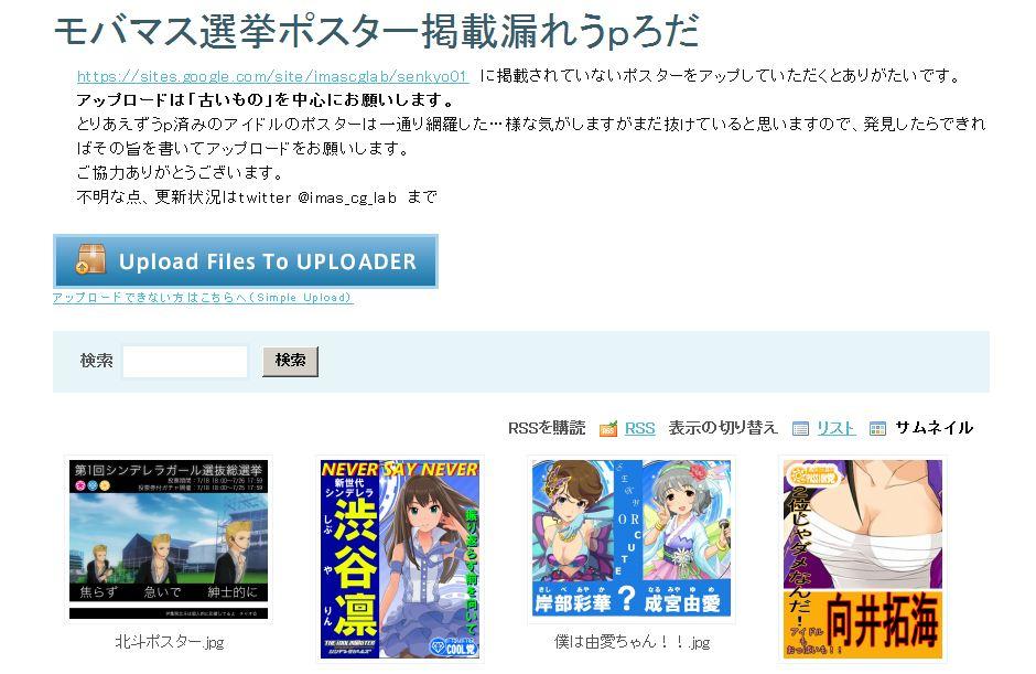 モバマス選挙ポスター掲載漏れうpろだ | サムネイル | uploader.jp より