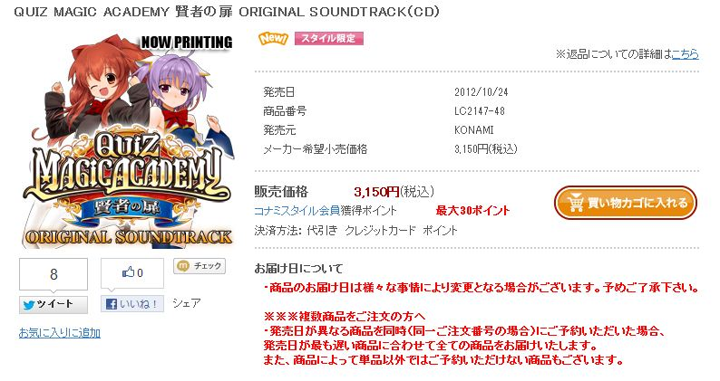 QUIZ MAGIC ACADEMY 賢者の扉 ORIGINAL SOUNDTRACK(CD) : ショッピングサイト | コナミスタイル(KONAMI STYLE) より