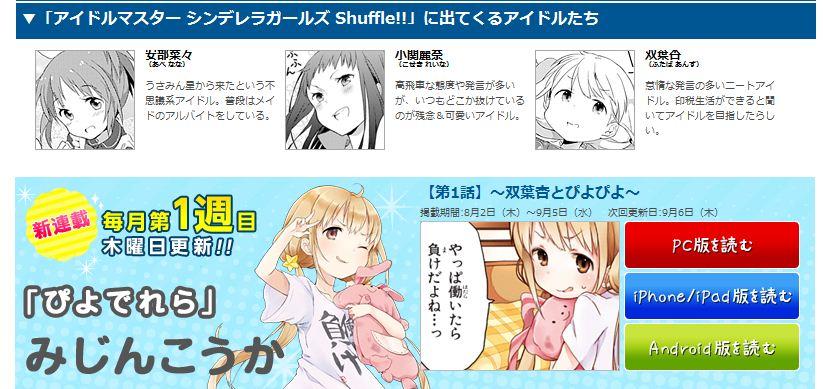 アイドルマスター シンデレラガールズ Shuffle!! - 漫画 - ガンガンONLINE -SQUARE ENIX- より