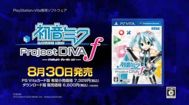 【初音ミク】「初音ミク -Project DIVA- f」TMCMを公開ですよ!【Project DIVA f】 ‐ ニコニコ動画(原宿) より