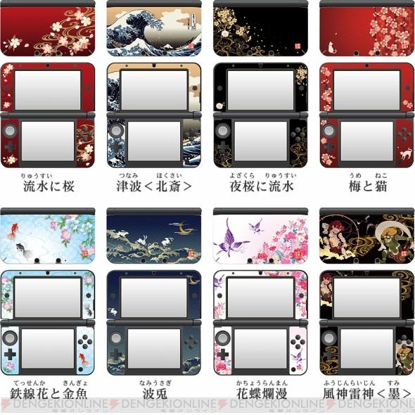 3DS LLやPS Vitaを和風に彩るカバー&シートが和彩美シリーズより登場♪ - 電撃オンライン より