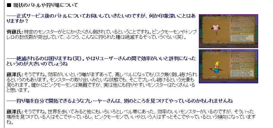 "Wii「ドラゴンクエストX」ロングインタビュー前編。プロデューサー齊藤氏、ディレクター藤澤氏に聞く「ドラクエX」の""これまで""、そして""これから"" - GAME Watch より"