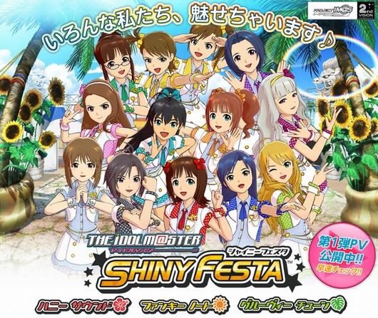 PSP『アイドルマスター シャイニーフェスタ』各種 予約受付け開始! - HACK A GAME より