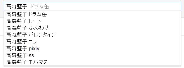 高森藍子 ドラム缶 - Google 検索 より