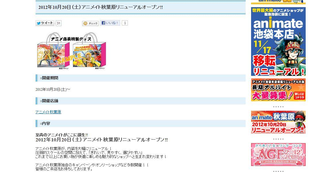 2012年10月20日(土)アニメイト秋葉原リニューアルオープン!! ミニフェア アニメのことならアニメイト より