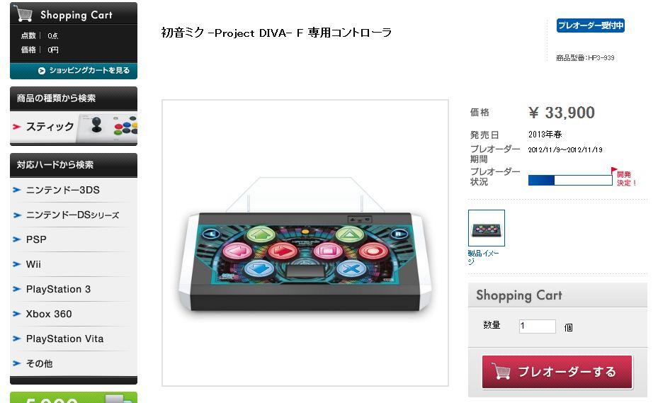 ジョイスティックの『HORI STORE.com』/商品詳細 初音ミク -Project DIVA- F 専用コントローラ より